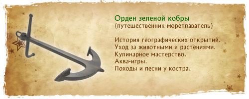 Орден зеленой кобры