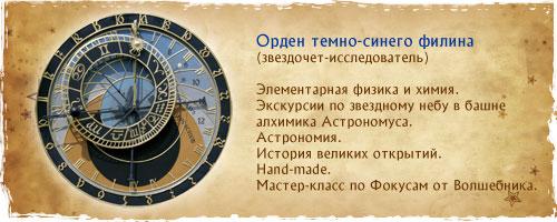 Орден темно-синего филина